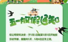 绿色清新风五一放假通知节日祝福H5模板缩略图