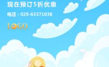 蓝色清新大气五一出游假期旅行宣传H5模板缩略图