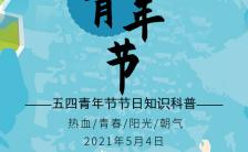 54五四青年节节日知识科普宣传推广H5模板缩略图
