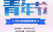 扁平简约五四青年节爱国活动宣传H5模板缩略图