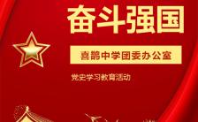 五四青年节建党100周年党史教育学习H5模板缩略图