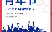 酷炫动感五四青年节爱国活动宣传H5模板缩略图