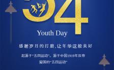 54五四青年节团委团员五四精神学习活动邀请函H5模板缩略图