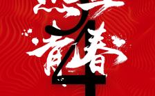 54青年节热血青春五四青年节活动宣传H5模板缩略图