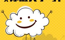 黄色时尚扁平简约5.8世界微笑日企业店铺活动H5模板缩略图