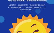 蓝色扁平5.8世界微笑日企业店铺活动宣传H5模板缩略图
