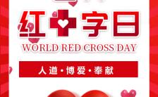 5.8世界红十字会日让人家充满爱公益宣传H5模板缩略图