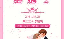 粉色浪漫我们结婚啦婚礼邀请函婚礼请柬H5模板缩略图