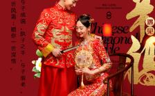 红色中式婚礼邀请函婚礼请柬H5模板缩略图