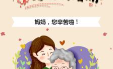 温馨感恩母亲节5.9母亲节祝福问候H5模板缩略图