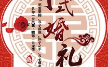红色大气中国风中式婚礼邀请函婚礼请柬H5模板缩略图