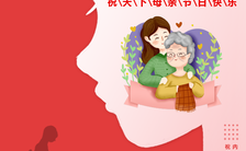 红色温馨5.9母亲节时光请慢点感恩母亲节问候H5模板缩略图