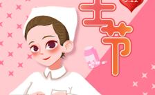 粉色5.12国际护士节祝福活动宣传H5模板缩略图