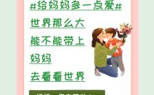 绿色温馨浪漫母亲节救助贫困母亲日公益倡导H5模板缩略图