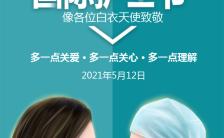 绿色简约5.12国际护士节向白衣天使致敬H5模板缩略图