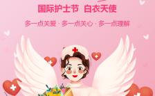 粉色浪漫5.12国际护士节致敬白衣天使H5模板缩略图