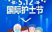 蓝色5.12国际护士节活动报名宣传H5模板缩略图