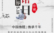 国风大气5.18国际博物馆日文化活动宣传H5模板缩略图