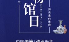 蓝色扁平简约5.18国际博物馆日H5模板缩略图