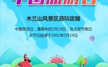 蓝色扁平简约5.19中国旅游日宣传H5模板缩略图