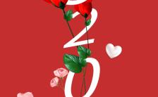 红色喜庆520情人节纪念日表白相册H5缩略图