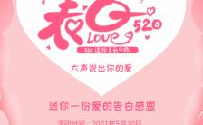 520打折粉色浪漫美妆店铺促销优惠H5缩略图
