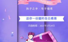 紫色唯美520情人节促销优惠活动H5缩略图