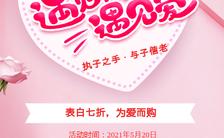 粉色唯美520情人节花店宣传活动H5邀请函缩略图