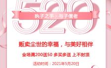 粉色简约520花店宣传促销活动H5模板缩略图