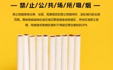 黄色禁烟宣传5.31世界无烟日H5模板缩略图