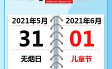 关爱儿童健康5.31世界无烟日禁烟宣传H5模板缩略图