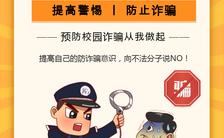 黄色简约扁平校园防骗宣传教育全民防诈骗H5模板缩略图