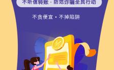 蓝色设计预防金融诈骗谨防诈骗宣传H5模板缩略图
