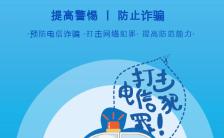 蓝色卡通预防电信诈骗常见骗局宣传H5模板缩略图