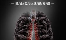 简约5.31世界无烟日禁烟宣传H5模板缩略图