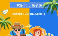 嗨翻六一欢乐亲子游宣传促销节日祝福H5模板缩略图