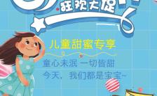 蓝色简约六一儿童节促销活动H5模板缩略图