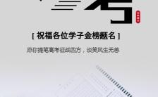 高考加油勇闯佳绩公司宣传H5模板缩略图