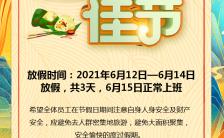 黄色扁平简约端午节放假通知节日祝福H5模板缩略图