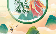 绿色中国风端午节放假通知节日祝福H5模板缩略图