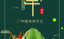 绿色清新端午节企业宣传祝福H5模板缩略图