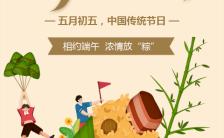 绿色国风端午节产品宣传展示节日祝福H5模板缩略图