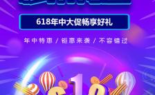 紫色酷炫618促销活动产品宣传H5模板缩略图