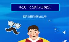 蓝色卡通父亲节企业祝福节日贺卡H5模板缩略图