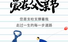 温馨浪漫个人企业父亲节感恩祝福H5模板缩略图
