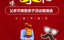 红色浪漫父亲节亲子活动邀请函H5模板缩略图