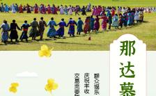 那达慕大会蒙古族传统节日活动邀请函H5模板缩略图