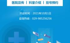 蓝色医疗诊所开业医院科室宣传H5模板缩略图