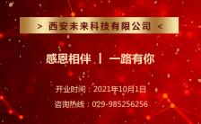 红色喜庆公司揭牌仪式店铺开业邀请函H5模板缩略图