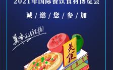 2021餐饮食品博览会国际餐饮食材展览会邀请函H5模板缩略图